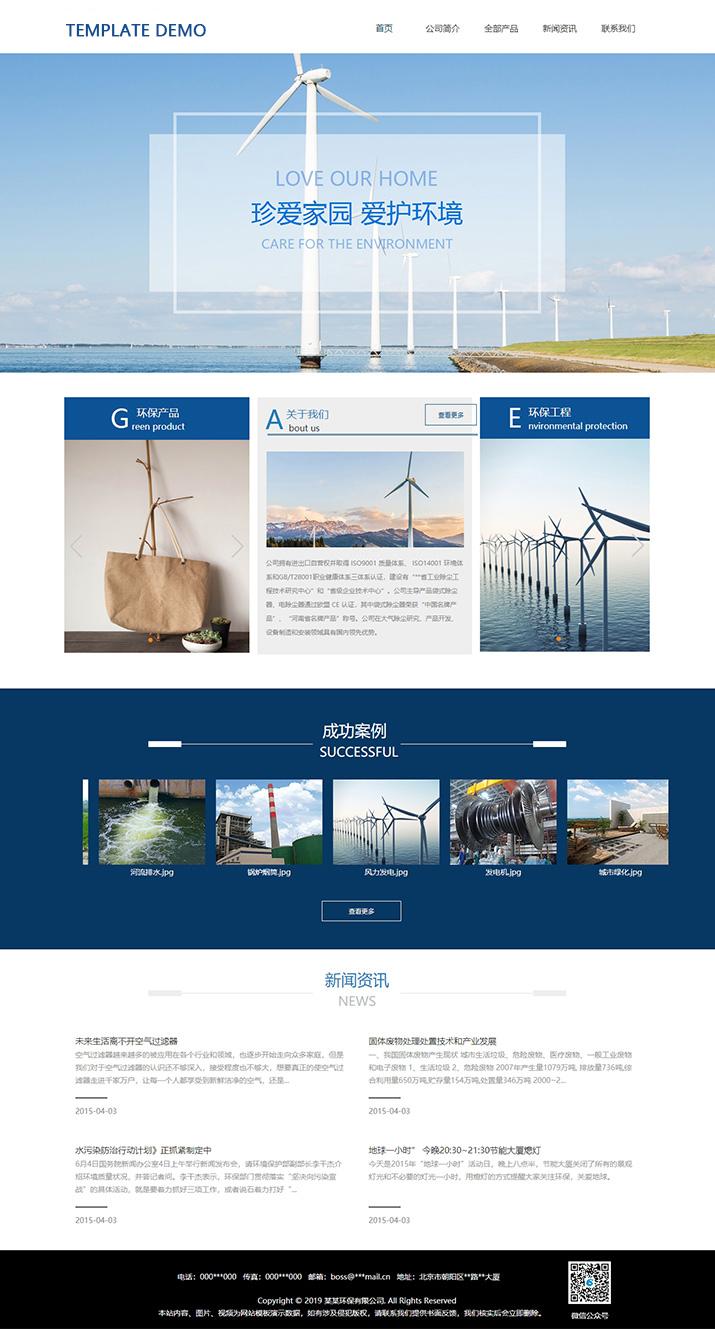 环保设备制造公司网站模板
