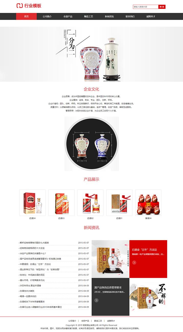 酒类公司网站模板