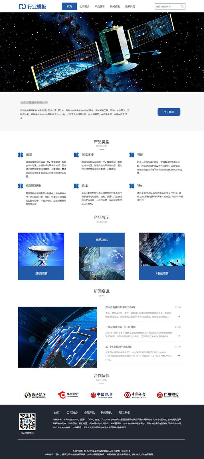 卫星通讯公司网站模板