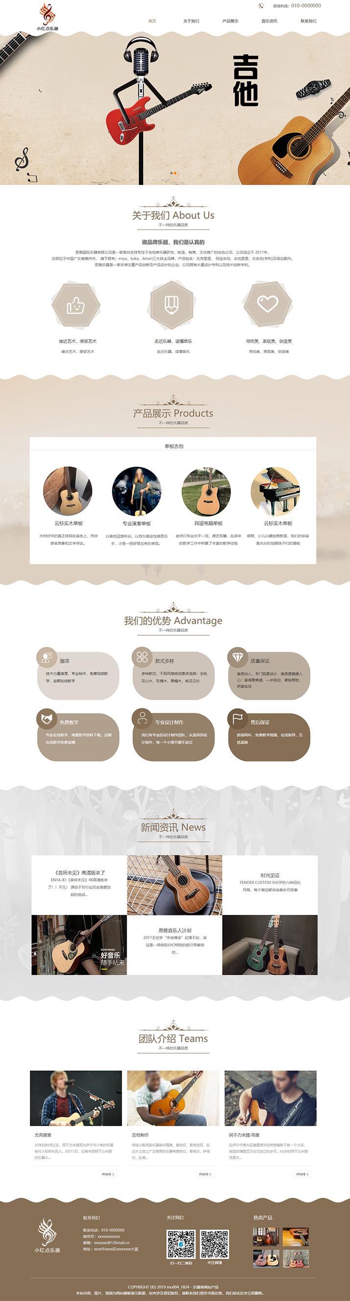 专业乐器公司模板