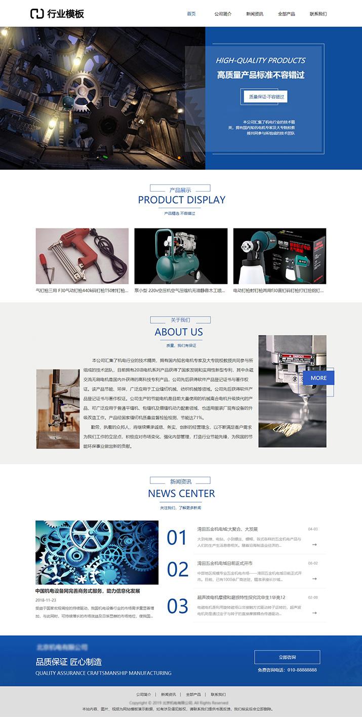 机电行业网站模板