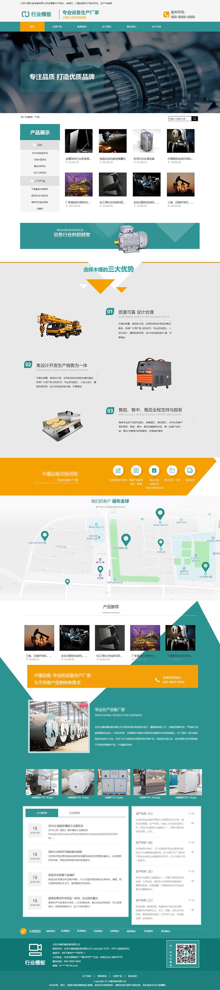 机械设备企业网站模板