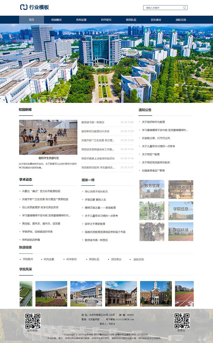 大学官方网站模板
