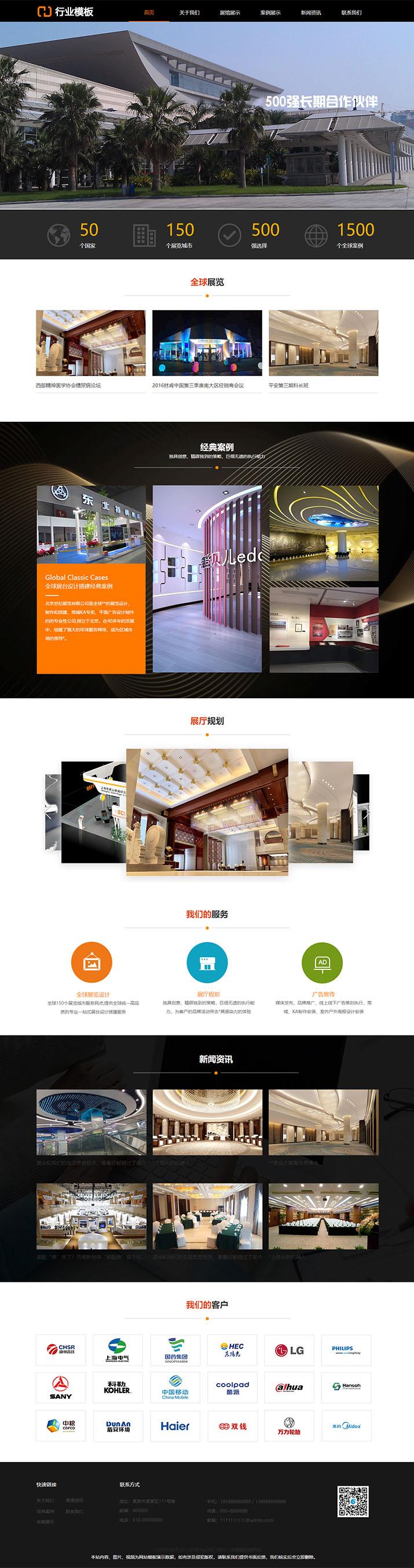展览设计服务公司网站模板