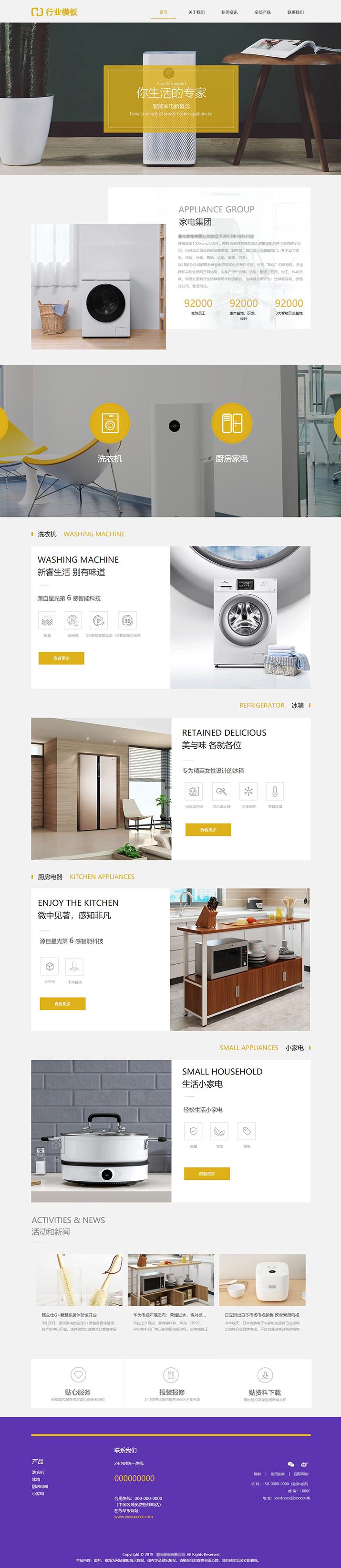 智能家电公司网站模板