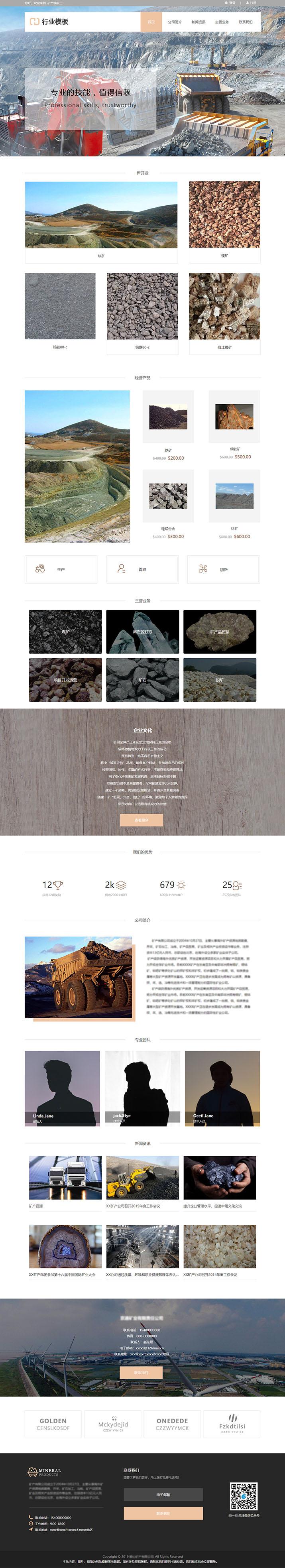 矿产公司网站模板