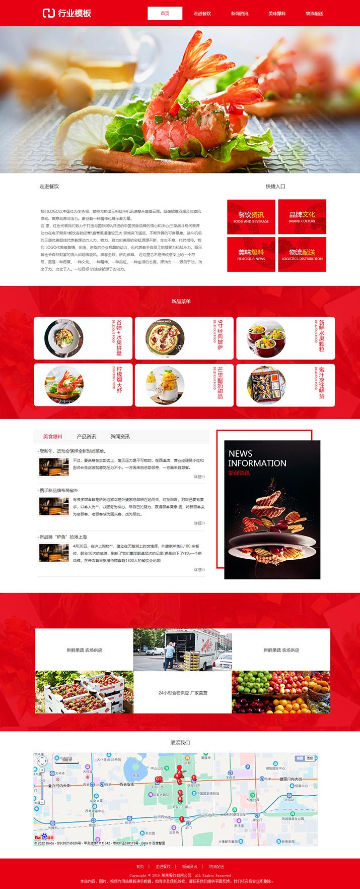 美味餐饮网站模板
