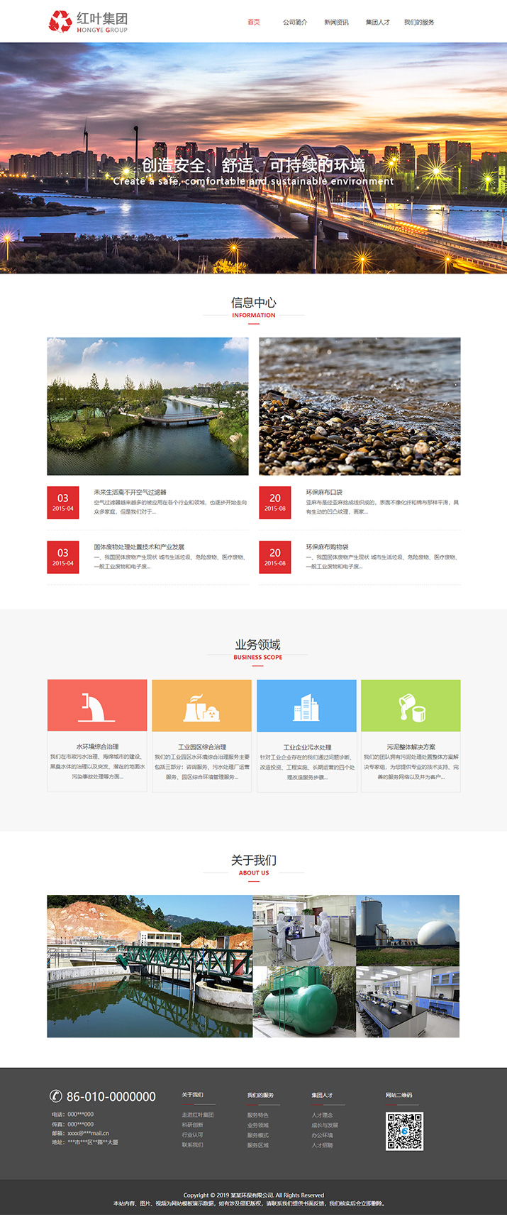 环保公司网站模板