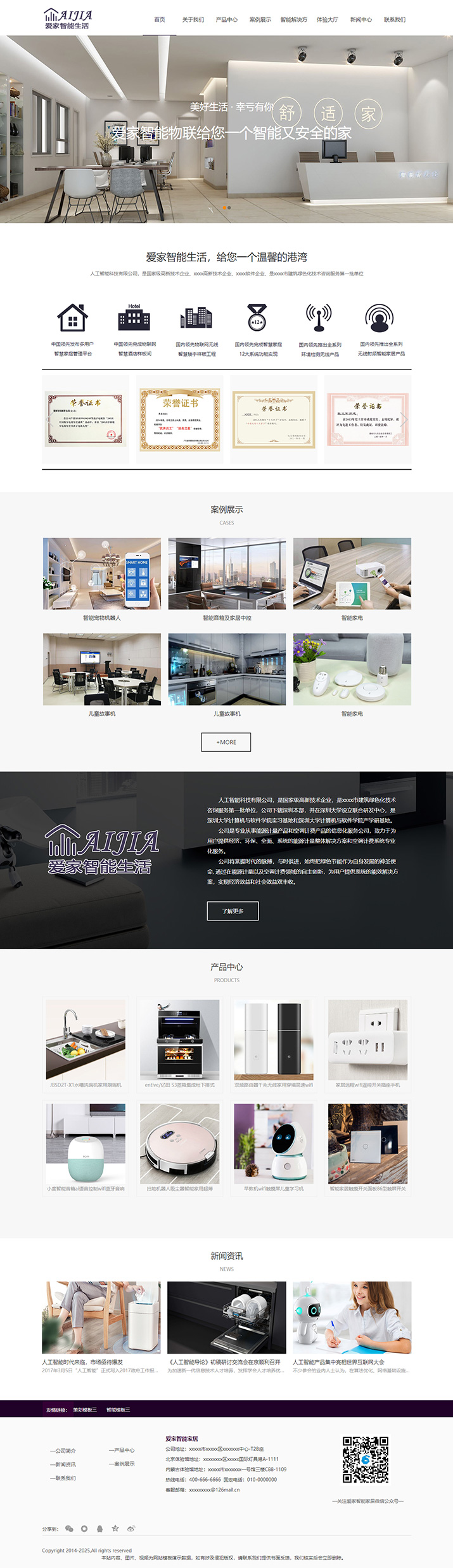 高端人工智能科技公司网站模板