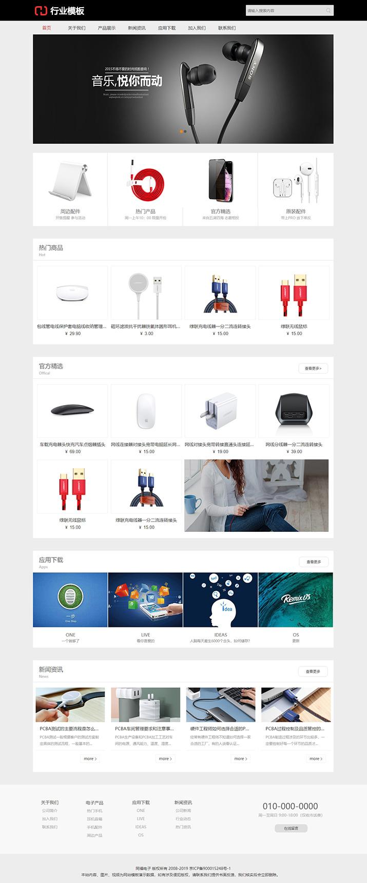 电子科技网站模板