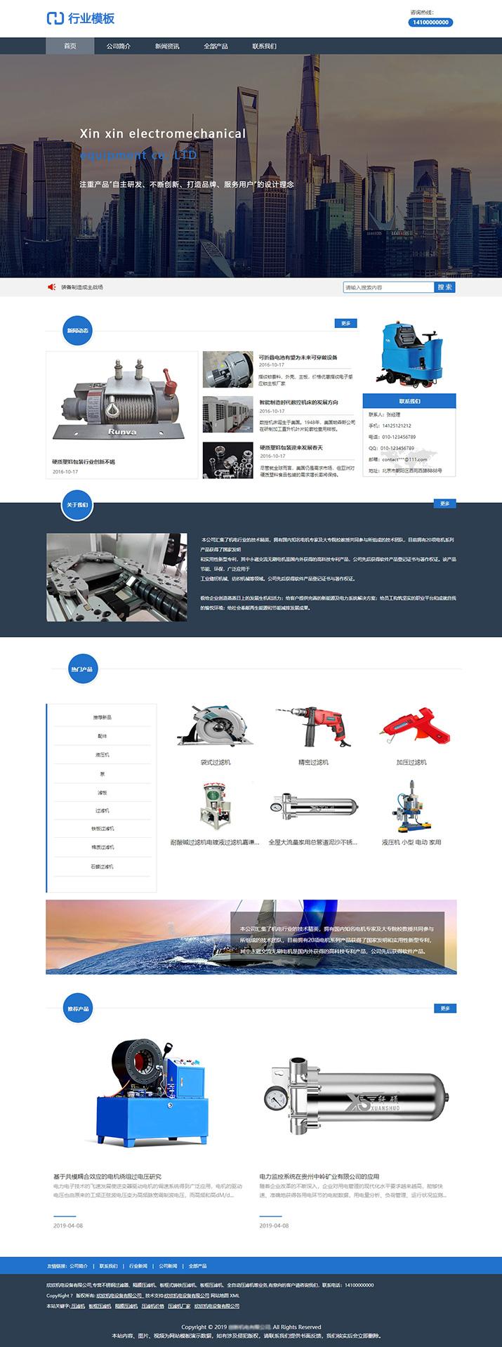 机电设备公司模板