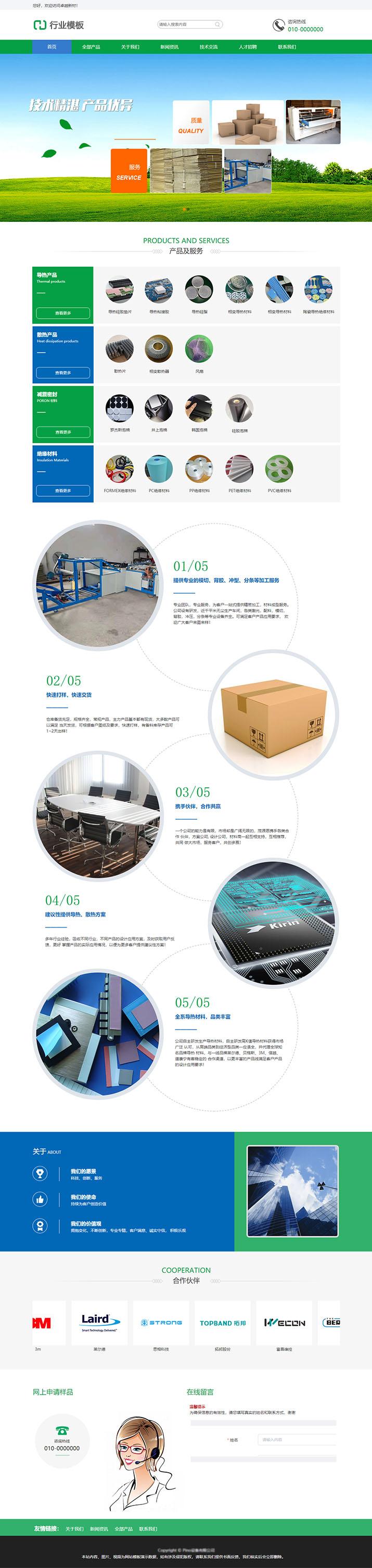 专业新材料制造公司模板