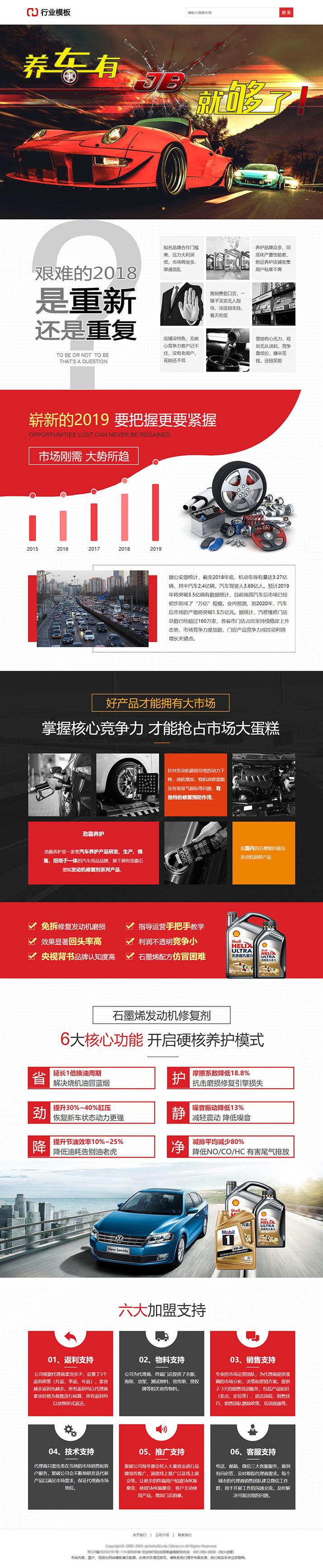 汽车养护网站模板
