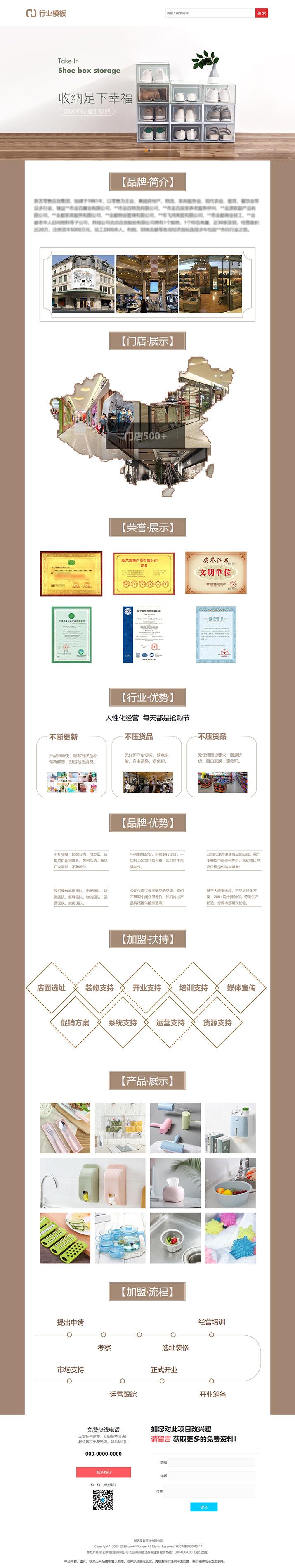 零售百货网站模板