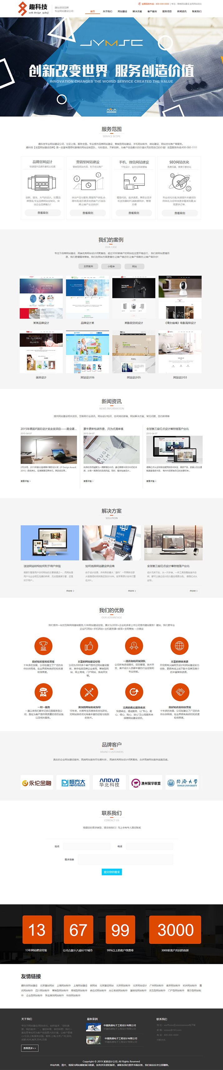 资深品牌专业网站建设公司模板