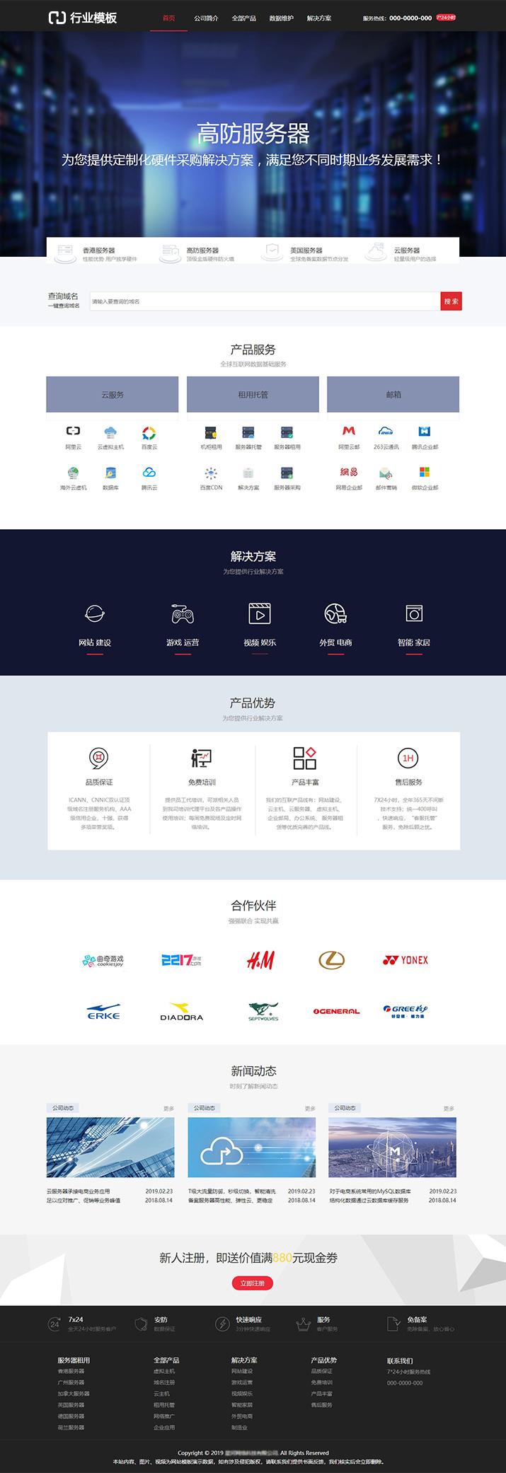 星河服务器租赁网站模板