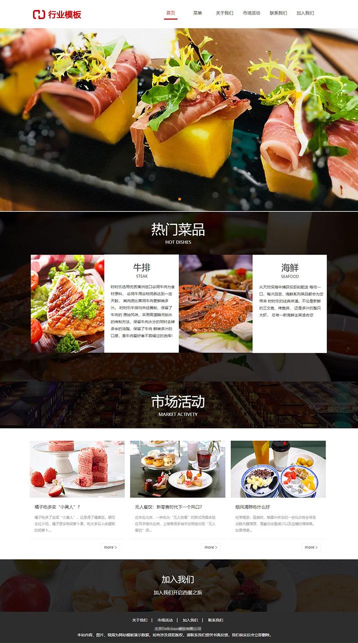 精美食物免费模板