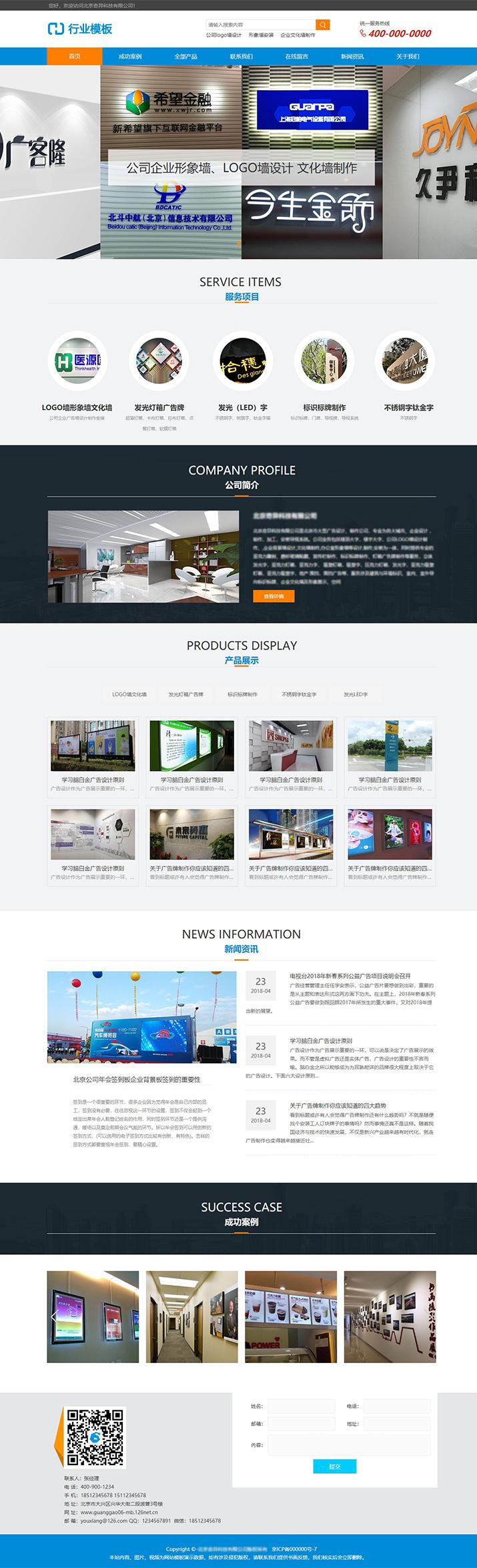 广告设计公司网站模板