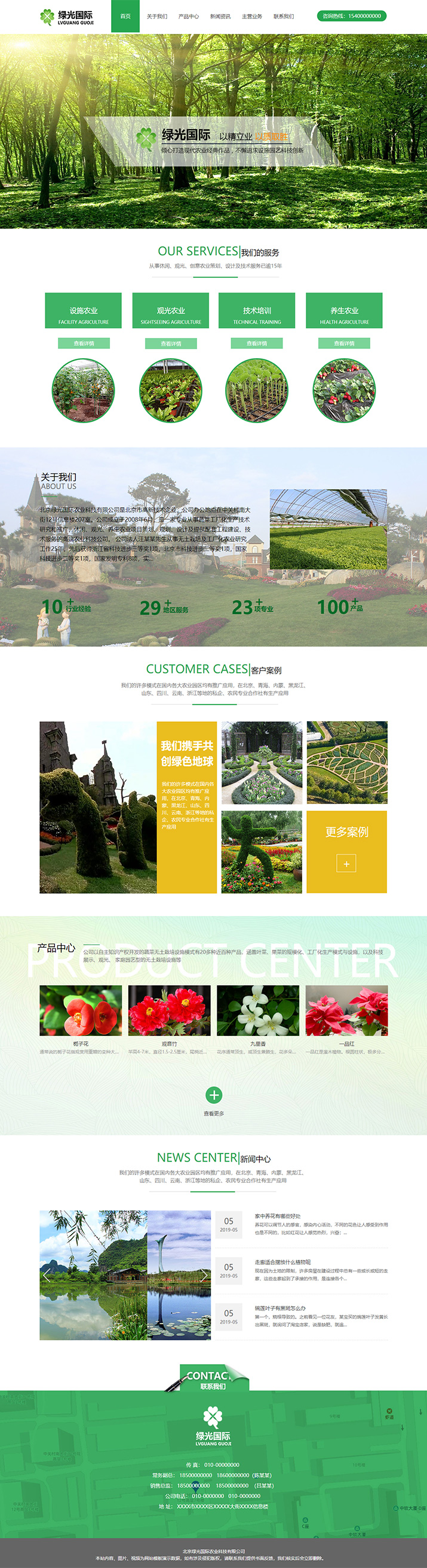 园艺花卉网站模板