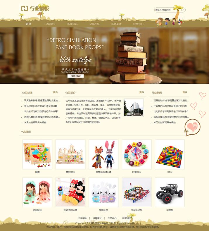 儿童玩具公司网站模板