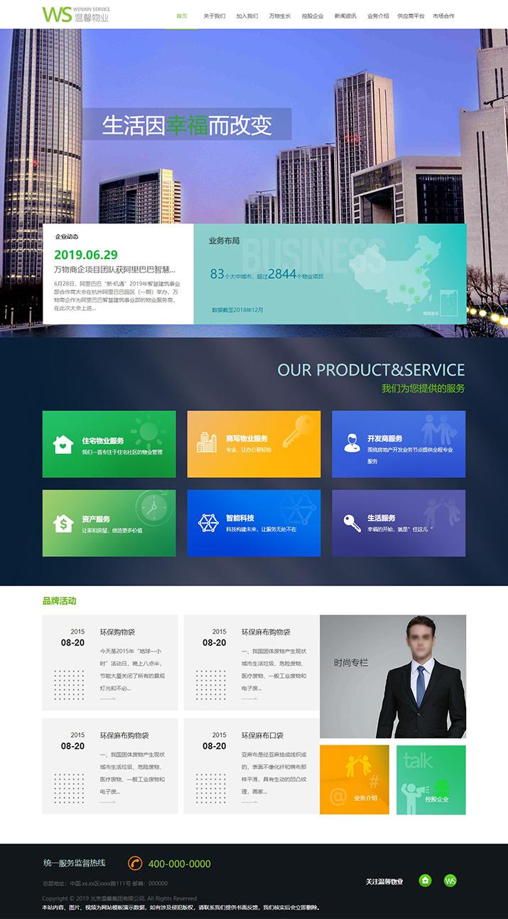 物业公司网站模板