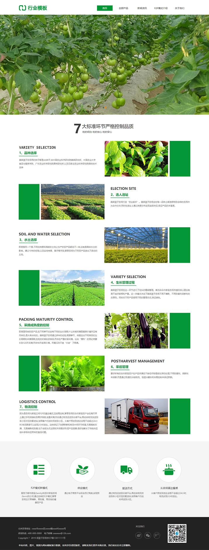 水果蔬菜生鲜网站模板