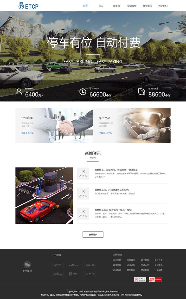 车位管理软件网站模板