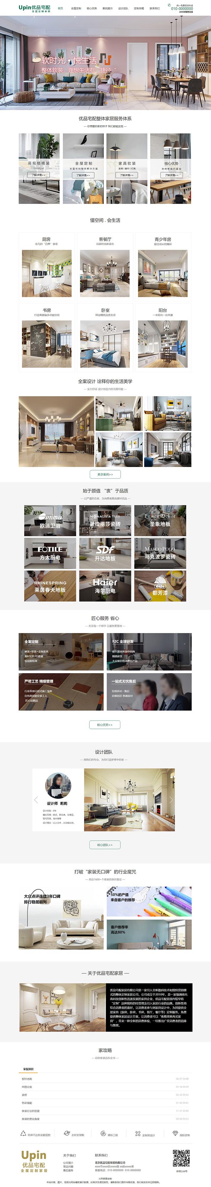 家装设计网站模板