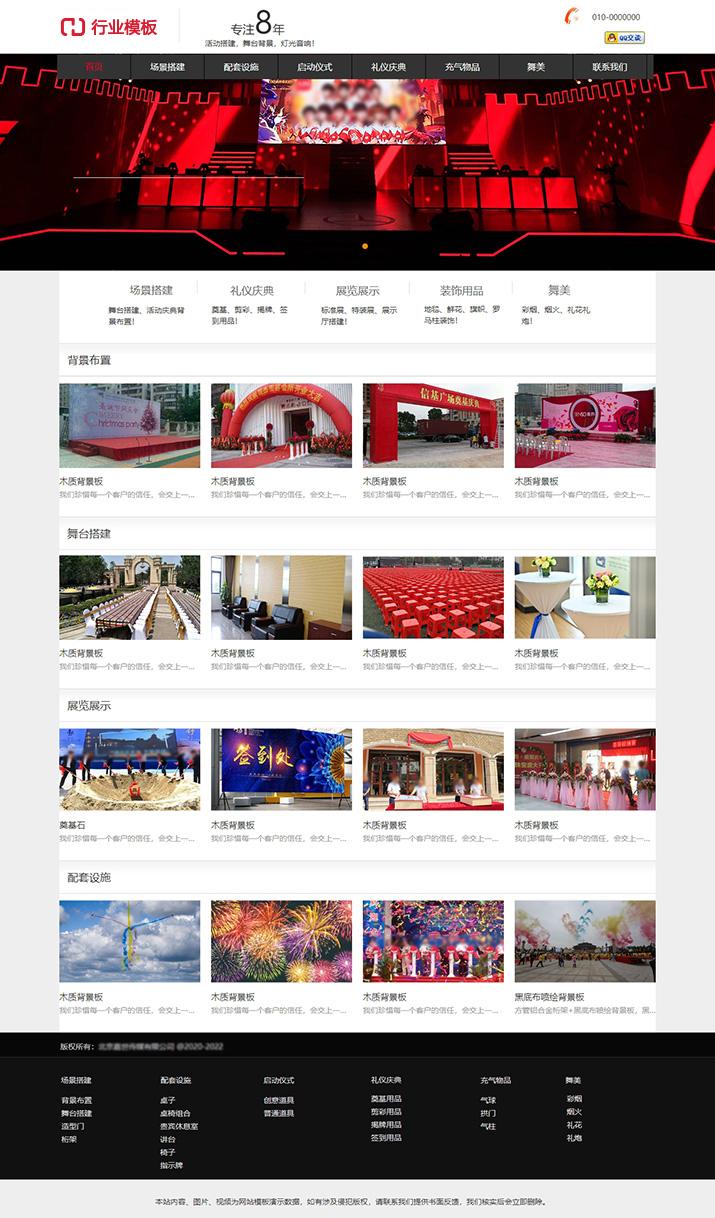活动搭建网站模板