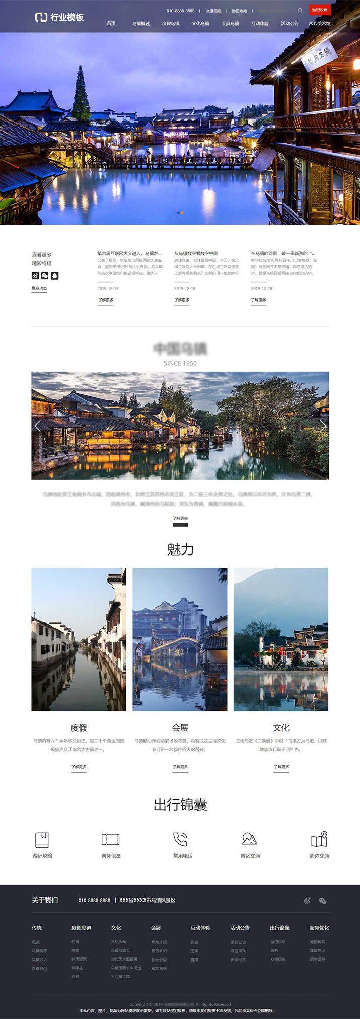 乌镇旅游网站免费模板