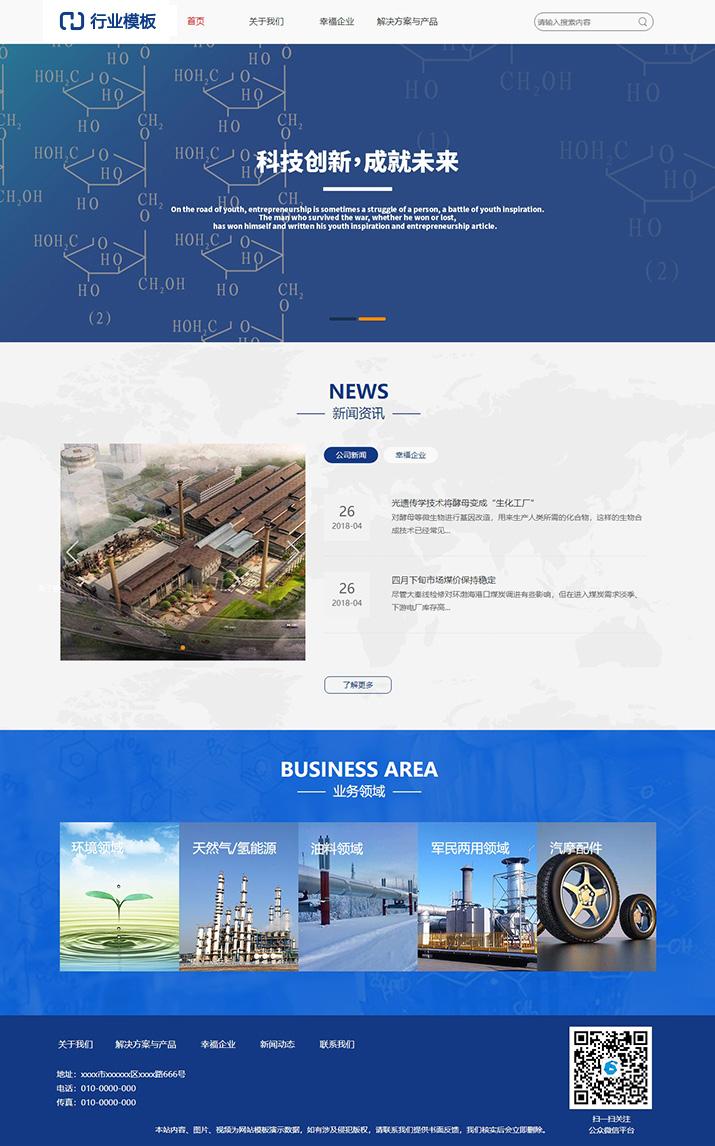 化工配件网站模板