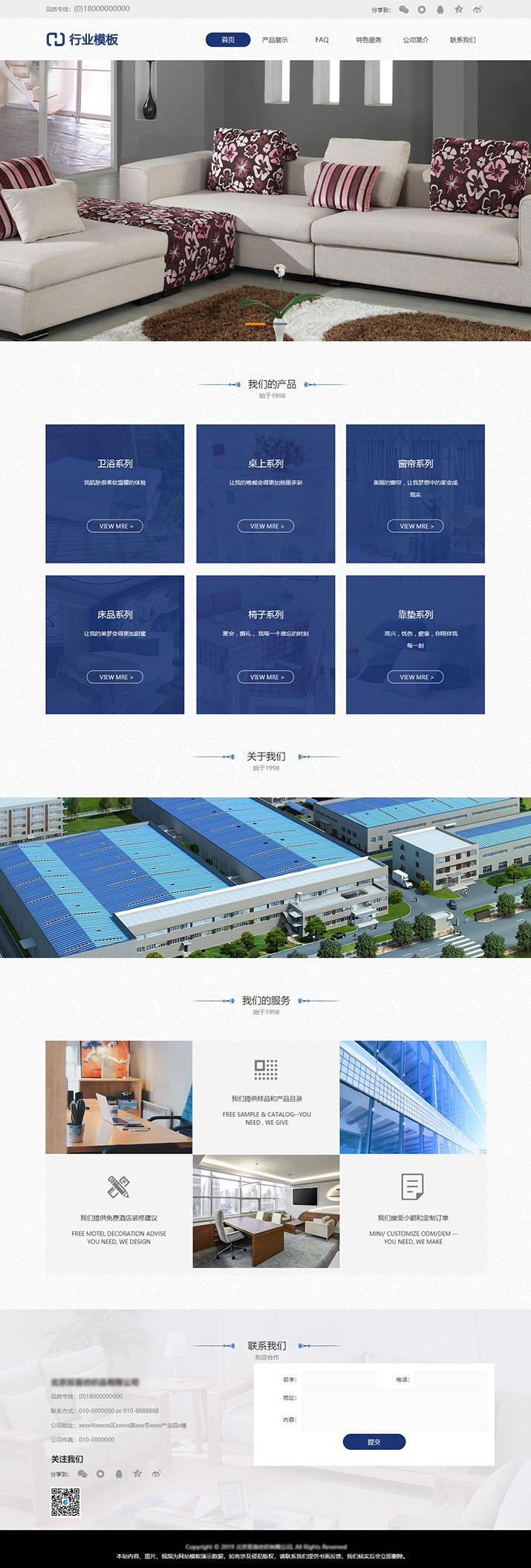 纺织产品网站模板