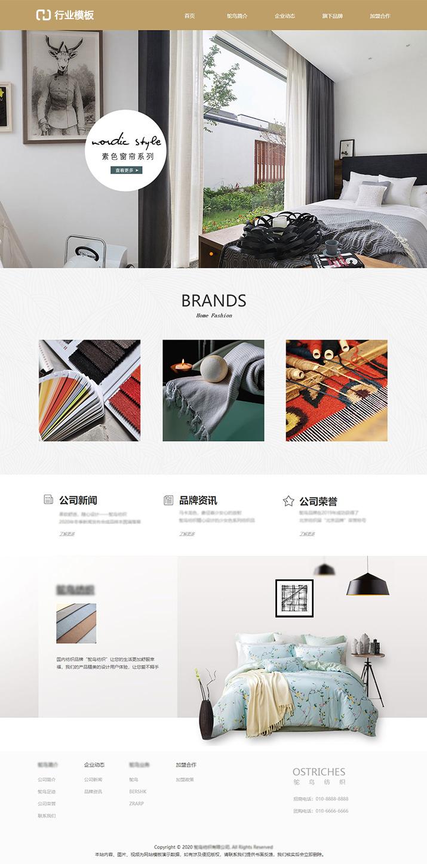 纺织业产品网站模板