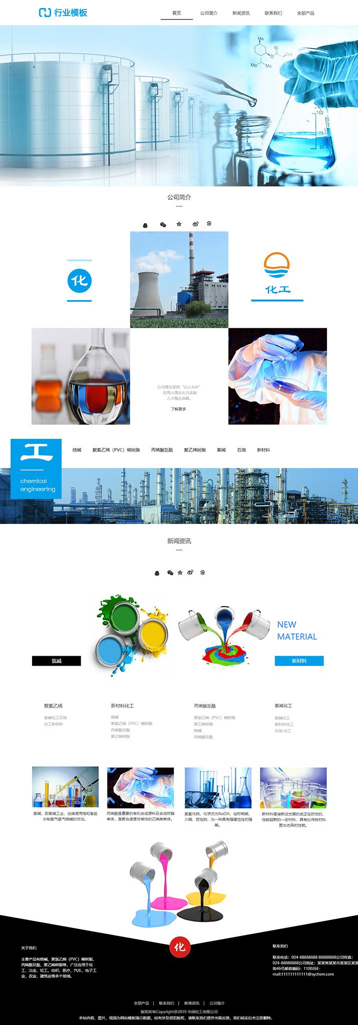 化工材料研发公司网站模板