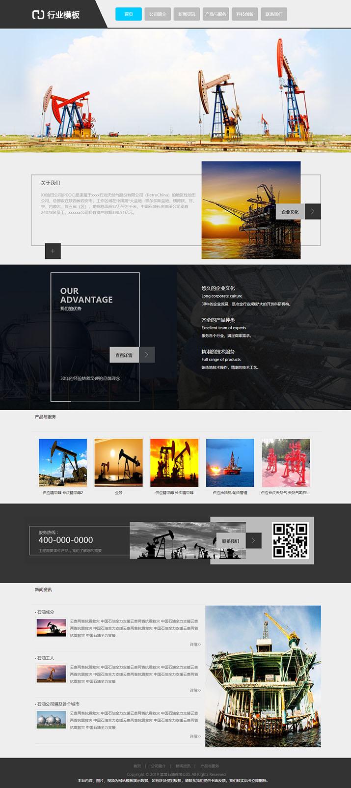 石油天然气公司网站模板