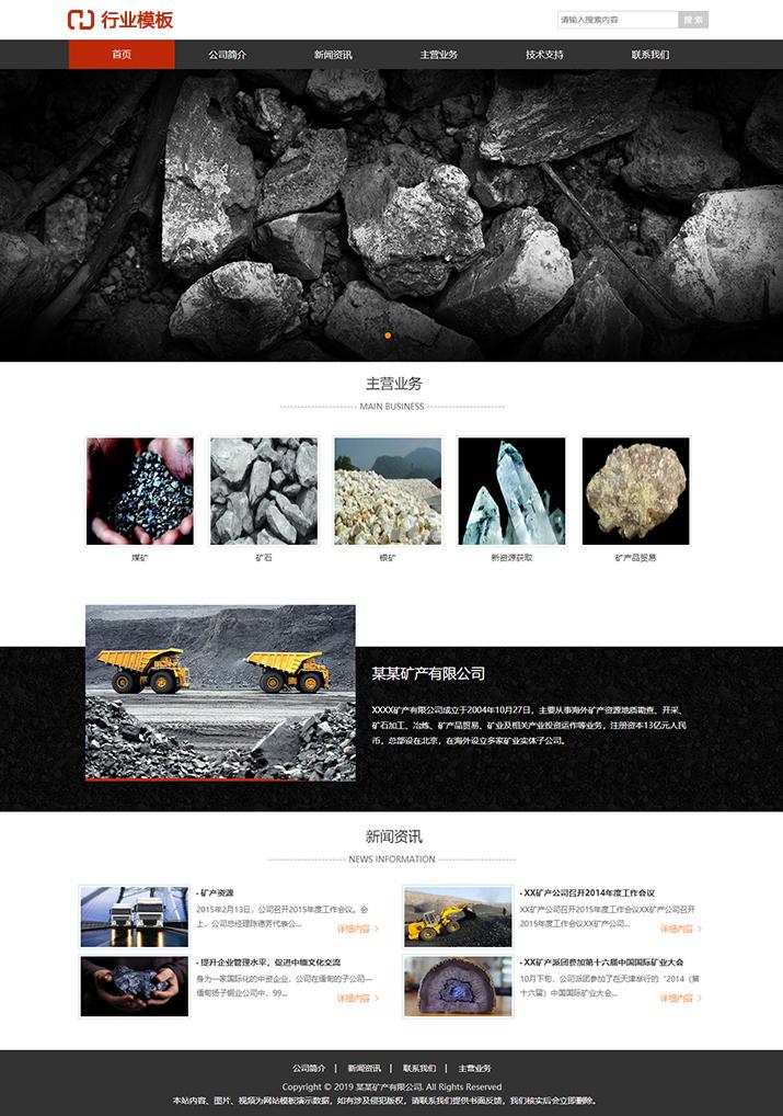 矿产公司官网