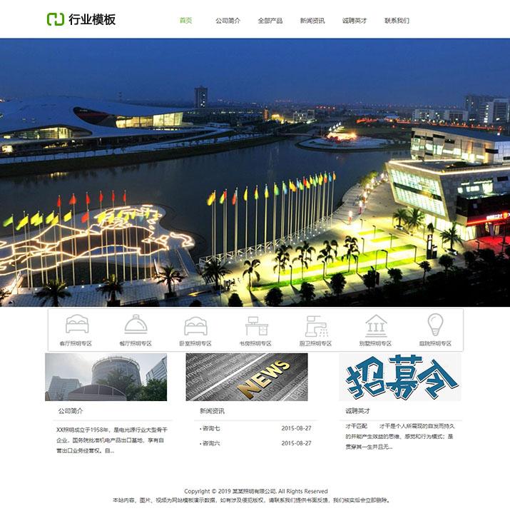 照明产品官网
