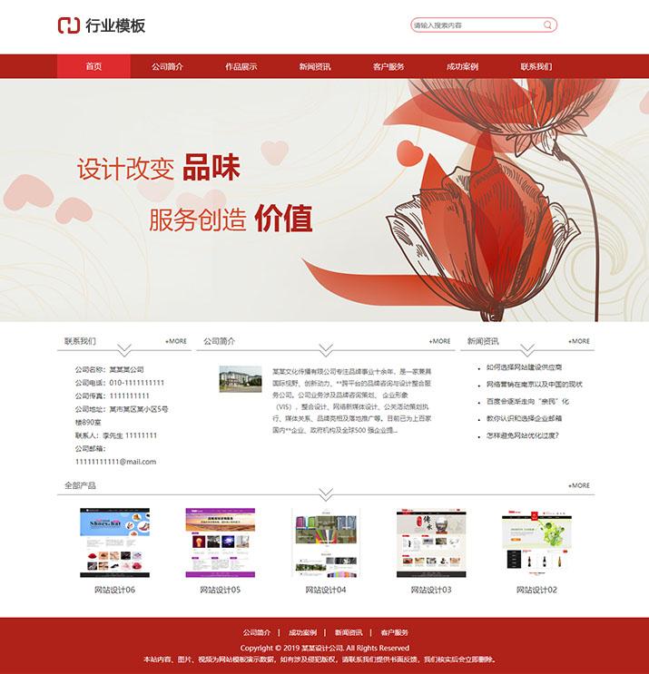 品牌设计服务公司网站模板
