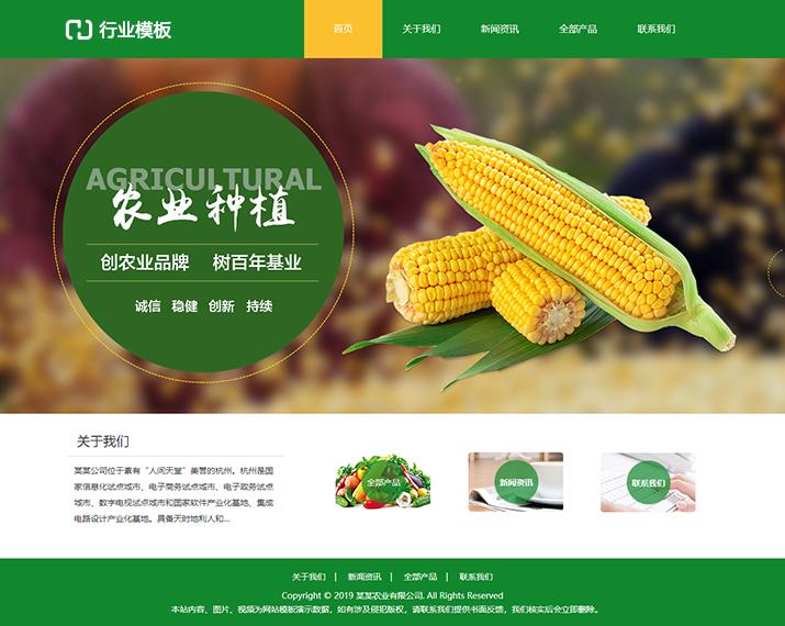 农业种植企业模板