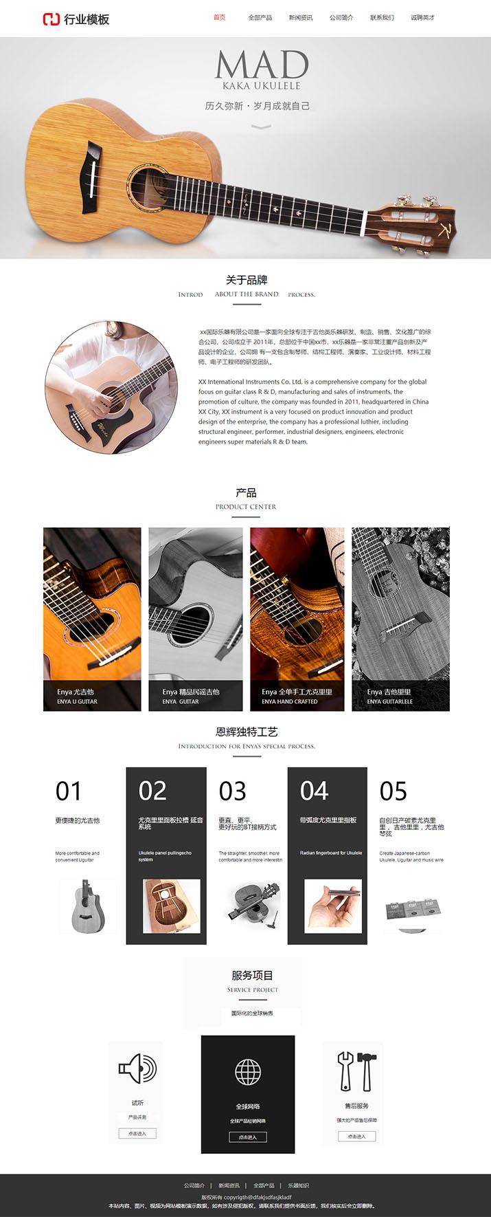 专业吉他乐器网站模板