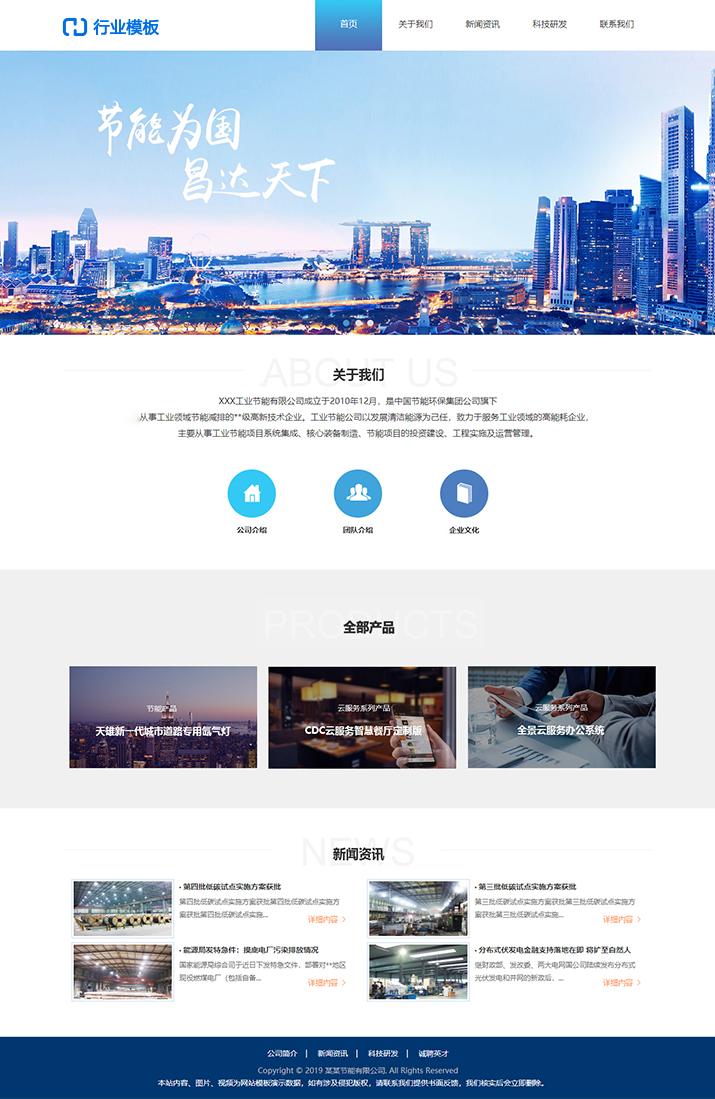 工业节能公司网站模板