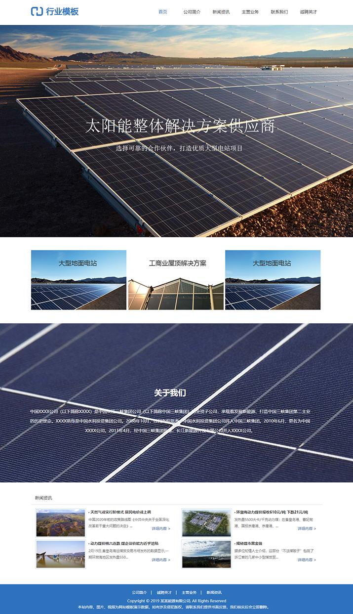 太阳能供应商官网